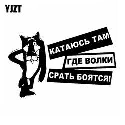YJZT 15х10см интересные волки боятся дерьма виниловая Автомобильная наклейка «Доберман» черный/серебристый автомобильный Стайлинг S8-1147