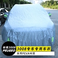 1pc for Peugeot  3008 2013-2016 Car cover Sunscreen Rain Car cover thickening sunshade dustproof