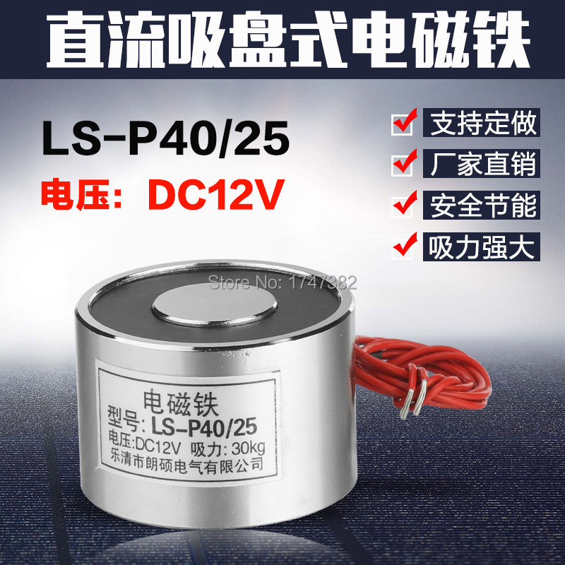 P40/25 Holding Electric Magnet Lifting 25KG Solenoid Holding Solenoid Electromagnet DC 12V 24V holding hands