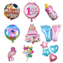 2pcs Foil Balloons inflatable air balloon happy birthday party decorations kids baby shower party supplies