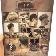 Новое поступление 283 типов волос стиль масло Слик и резьба Hairstyling дизайн книга парикмахерские журнал косметологическая красота книга