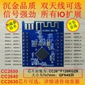 Free shipping   CC2650 CC2640 CC2630 CC2620  Core board Bluetooth 4.1 TI BLE