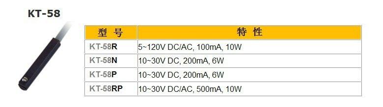 KT-58R capteur REED commutateur (LONG fil) AC DC 5-240 V