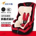 Пепе Кейси безопасности детского сиденья автомобиля с 9 месяцев-12 лет ребенок сиденье 3C Сертифицированный Безопасности