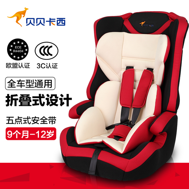 b53be03eeeb Pepe Casey child safety seat car with 9 months 12 year old baby seat ...