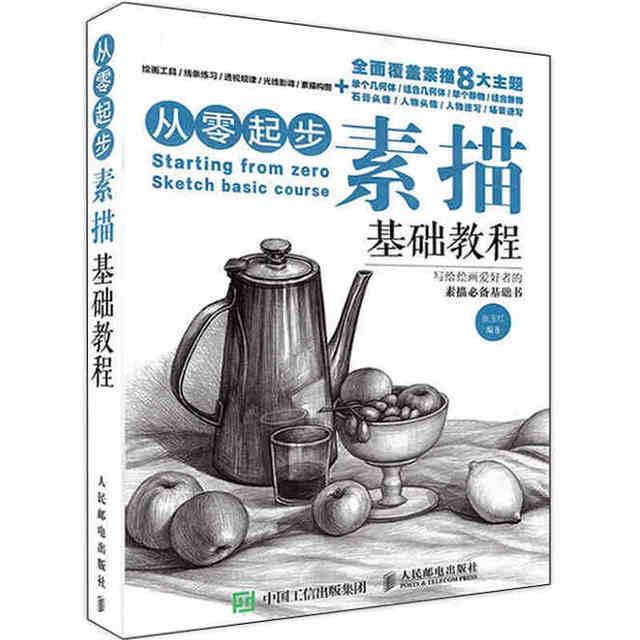 Livre dart, dessin, crayon chinois, livre à partir de zéro, apprentissage de base, croquis de techniques de dessin