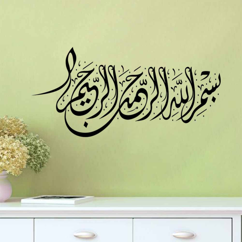 Fine Muslim Wall Art Photos - The Wall Art Decorations ...