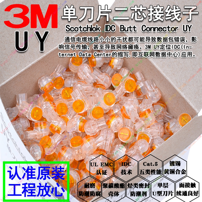 100% Genuine 100PCS/LOT 3M Scotchlok UY K1 Butt Connector Single Blades Two Conductor Connector For 22-26 AWG 0.4-0.65mm Wires
