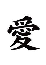 Waterproof Temporary Fake Tattoo Stickers Classic Chinese Character Love Design Body Art Make Up Tool