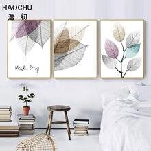 Haochu minimalista aquarela abstrata folha pintura da lona para sala de estar nordic prints & posters arte da parede fotos decoração casa