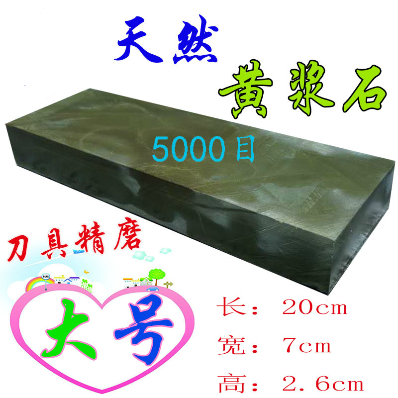 Grind Natural Stone Sharpening Whetstone Knife Fine Grinding Stone For Knives Kitchen Grindstone 20 * 7* 2.5cm Millstone