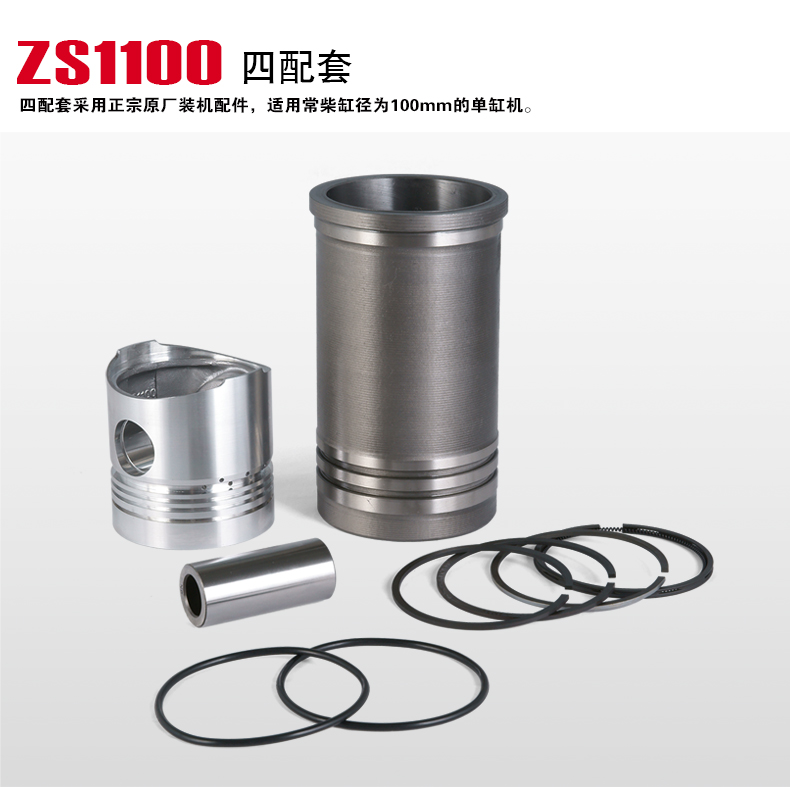 Fast Shipping Diesel Engine ZS1100 Piston Pin Ring Original Changchai Water Cooled fast shipping diesel engine zs1100 direct injection cylinder head and head gasket suit for changchai water cooled
