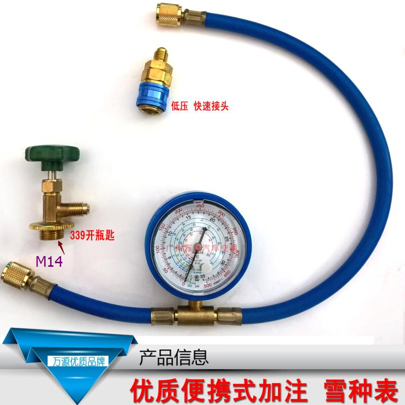 Auto Air Conditioning Refrigerant Pressure Gauge Group
