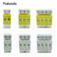 New Arrivals 20KA~40KA House Surge Protector Protective Low-voltage Arrester Device SPD 2P/3P/4P 10KA~80KA ~385VAC Makerele цена в Москве и Питере
