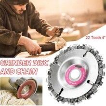 4 인치 그라인더 체인 디스크 조각 도구 22 치아 컷 스틸 체인 100/115 앵글 그라인더에 대한 나무 조각 디스크 연마 내구성