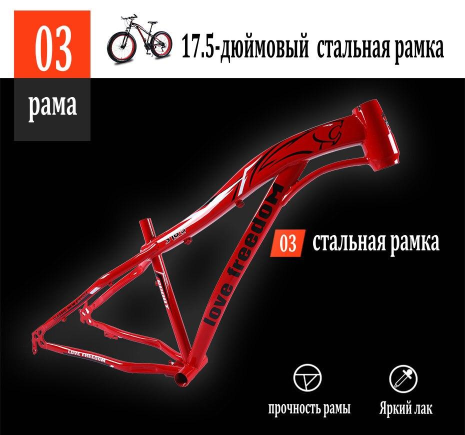 HTB1ki4QaLfsK1RjSszgq6yXzpXaM Love Freedom Mountain bike 26 * 4.0 Fat Tire bicycle 21/24/27 Speed Locking shock absorber Bicycle Free Delivery Snow Bike