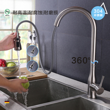 Stainless steel washbasin universal telescopic tap