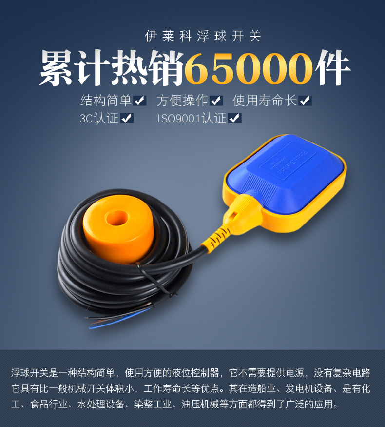 Float Switch, Water Level Controller, Level Meter, Water Tower, Water Tank, Plastic 4a 8a level float switch pp water level control for water pump water tower tank normally closed