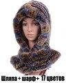 Chapéus Touca Venda Quente Verdadeira Pele De Vison Chapéu de Inverno Para As Mulheres Gorros de malha Cap + lenço Com Coelho Fur2015 Nova Marca Grosso Feminino