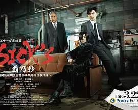 SICK/S 霸乃抄~内阁情报调査室特务事项专从系