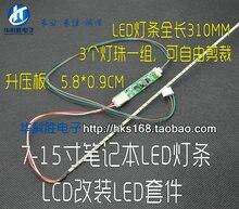 O envio gratuito de 7 polegada-15 polegada LCD/notebook LCD lâmpada CCFL backlight LED LEVOU conjunto lâmpada