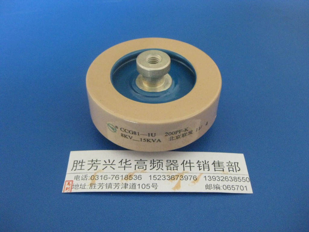 for CCG81-2U 200PF-K 15KV 30KVA high frequency voltage Ceramic Capacitor