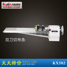 Double Knife Strip Cutting Machine Double knife cloth tape cutting machine KX502