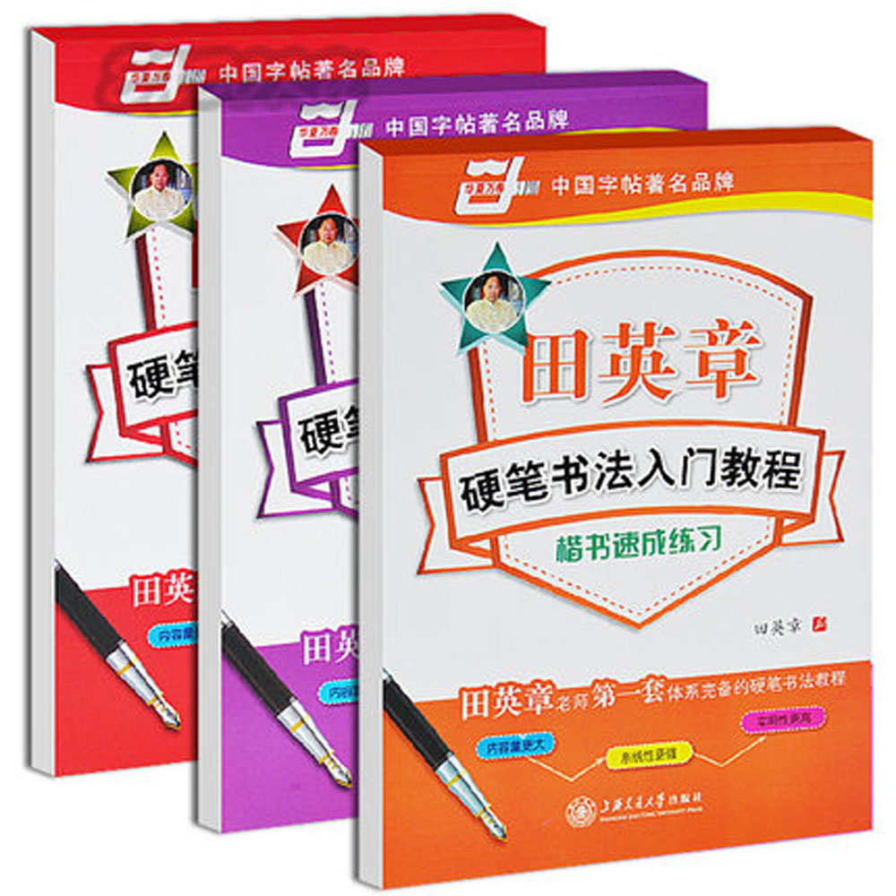 3pcs/set Hard-tipped Pen Calligraphical Works From Entry To Master For Tian Ying Zhang Pen Regular Script Calligraphy Copybook