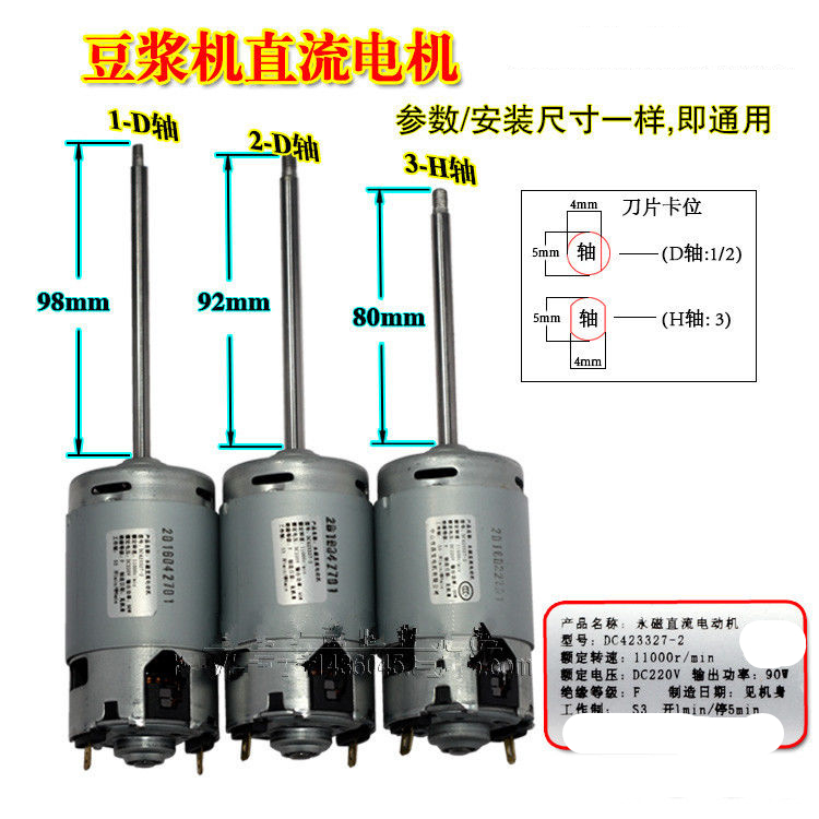 1PC Soybean Milk Machine Replacement 80mm 92mm 98mm Shaft Length DC 220V Motor DC423327-21PC Soybean Milk Machine Replacement 80mm 92mm 98mm Shaft Length DC 220V Motor DC423327-2