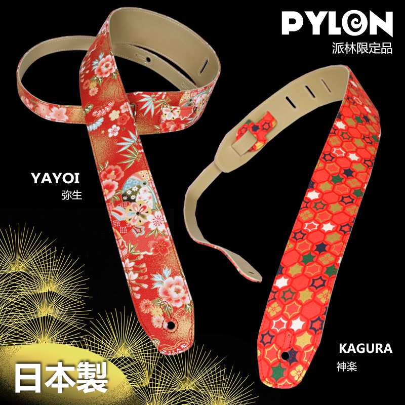 Pylon Guitar YAYOI / KAGURA Handcrafted Limited Edition Guitar Strap, Made in Japan cd deep purple made in japan 2014 remaster deluxe edition