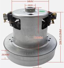 100 — 240 В 1800 Вт медь пылесос мотор для philips для керхер для electrolux для Midea Haier Rowenta SanyoUniversal пылесос