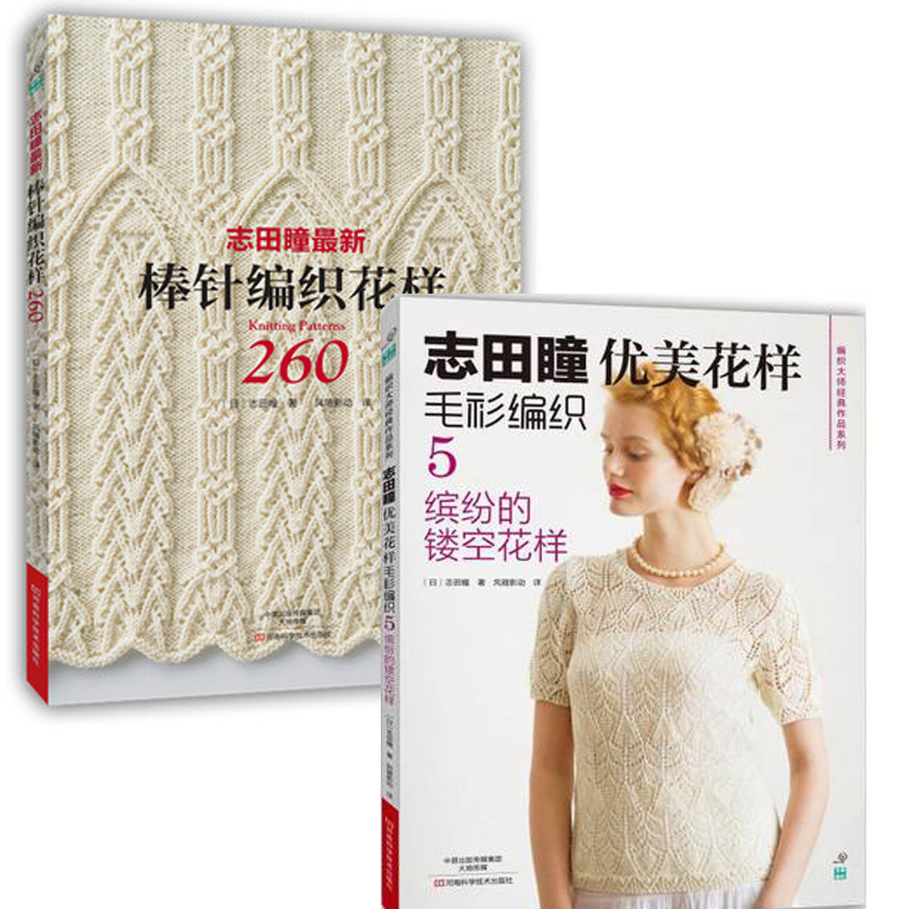 2pc/set Knitting Patterns Book 260 and Japanese classic works series weaving knit book BY HITOMI SHIDA
