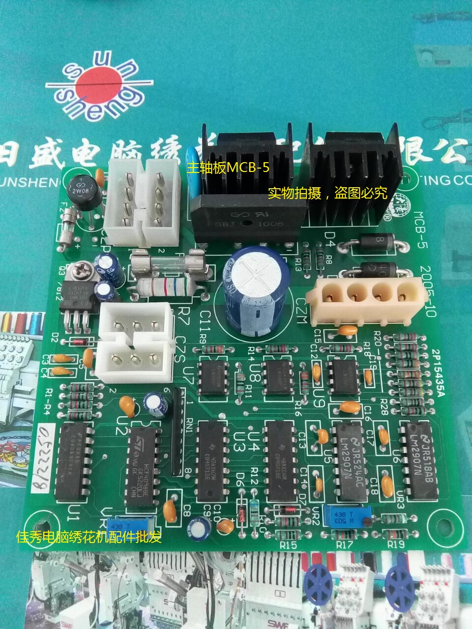 Computer embroidery machine accessories - Ho slip motor circuit board main board MCB-5