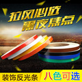 Colorful Reflective Stickers for Car rim wheel,wheel,motorcycle wheel and Bicycle wheel