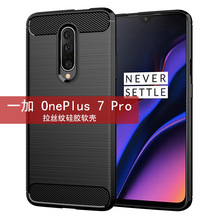 For Oneplus 7 Pro Case Soft Carbon fiber Phone Cover Shockproof Bumper Full Protection Silicone
