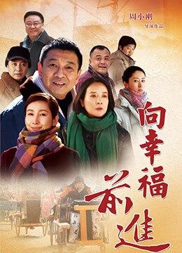 《向幸福前进》2017年中国大陆剧情,家庭电视剧在线观看