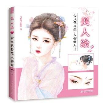 Estilo chinês Antigo Pintura Lápis de Cor Livro Beleza Desenho Esboço Livro Para Colorir Autodidactismo Livro Tutorial