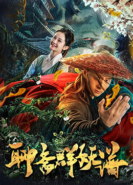 《聊斋群妖谱》2019年中国大陆动作,奇幻,古装电影在线观看