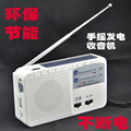 Radio Dynamo old radios holiday gifts versatile uninterruptible power cell phone charger lights