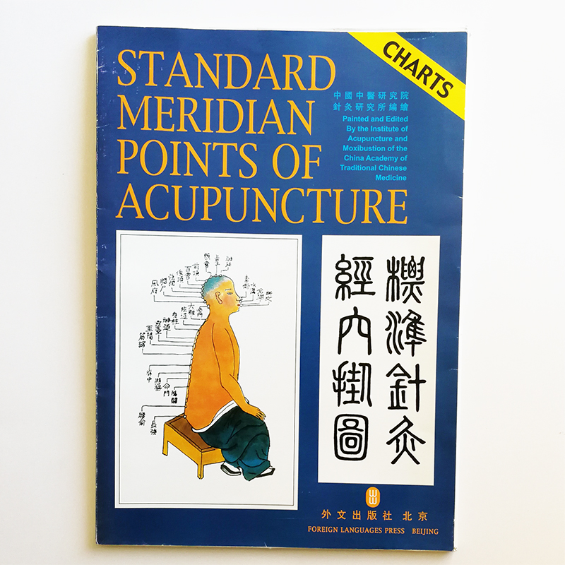 Standard Meridian Points of Acupuncture Wall Charts 3X (Front Side Back) & Commentary List English and Chinese (with Pinyin) настольная игра монополия классическая