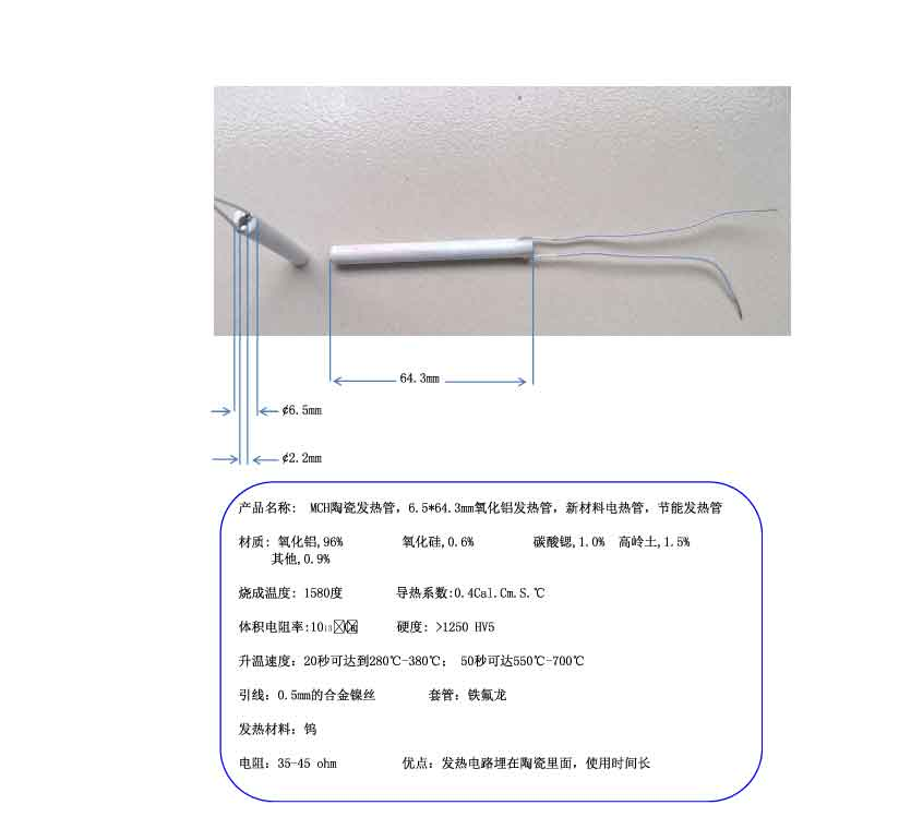 MCH ceramic heating tube, 6.5*64.3mm alumina heating tube, new material electrothermal tube, energy saving tube mch