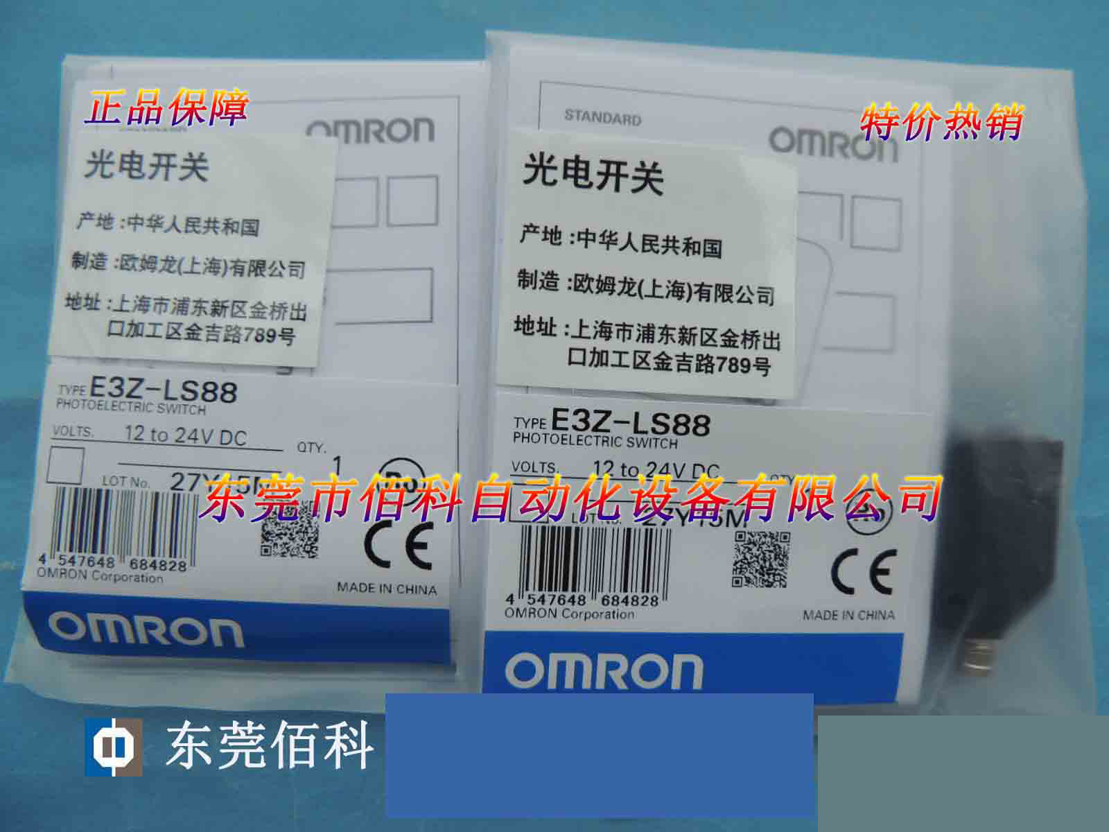 Special price new original Omron photoelectric switch E3Z-LS88Special price new original Omron photoelectric switch E3Z-LS88