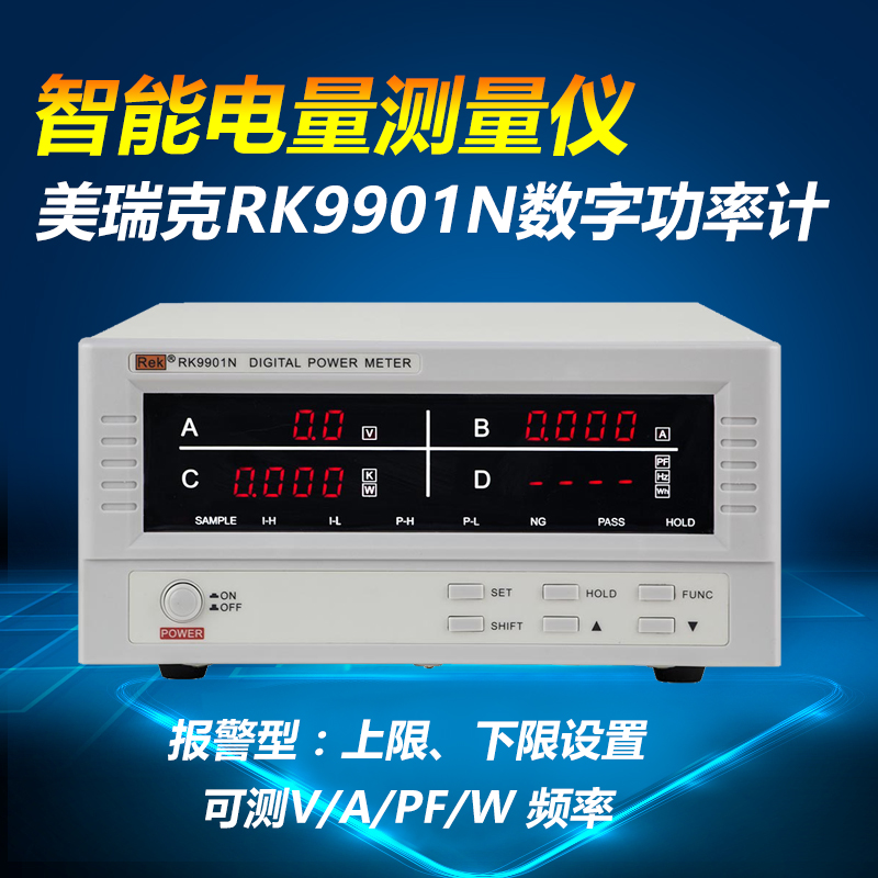 Merrick RK9901N digital power meter electrical parameters tester V, A, frequency, power (energy) digital solar power meter radiation energy cell 1999 w m2 634 btu ft2 h range made in taiwan tester
