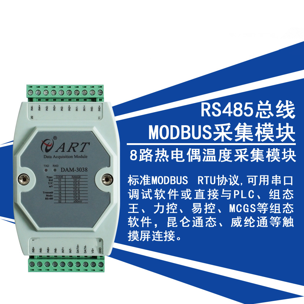 DAM3038 thermocouple temperature acquisition module 8 road cold end compensates the steel furnace