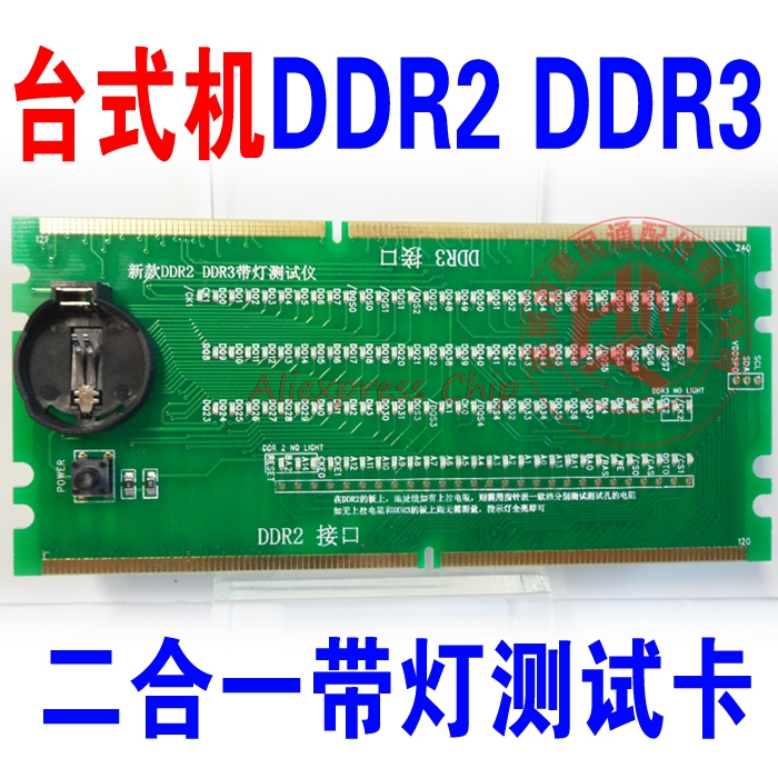 1pcs/lot  DDR2 DDR3 illuminated with light tester tester combo desktop In Stock1pcs/lot  DDR2 DDR3 illuminated with light tester tester combo desktop In Stock