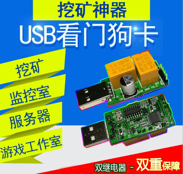 USB Watchdog Card Automatically Restart the Computer Blue Screen of Death Unmanned Mining Anti Crash Watchdog