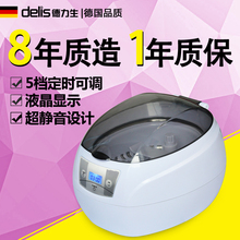 Free shipping Ultrasonic cleaning German students wash glasses jewelry watch ultrasonic cleaner washing machine