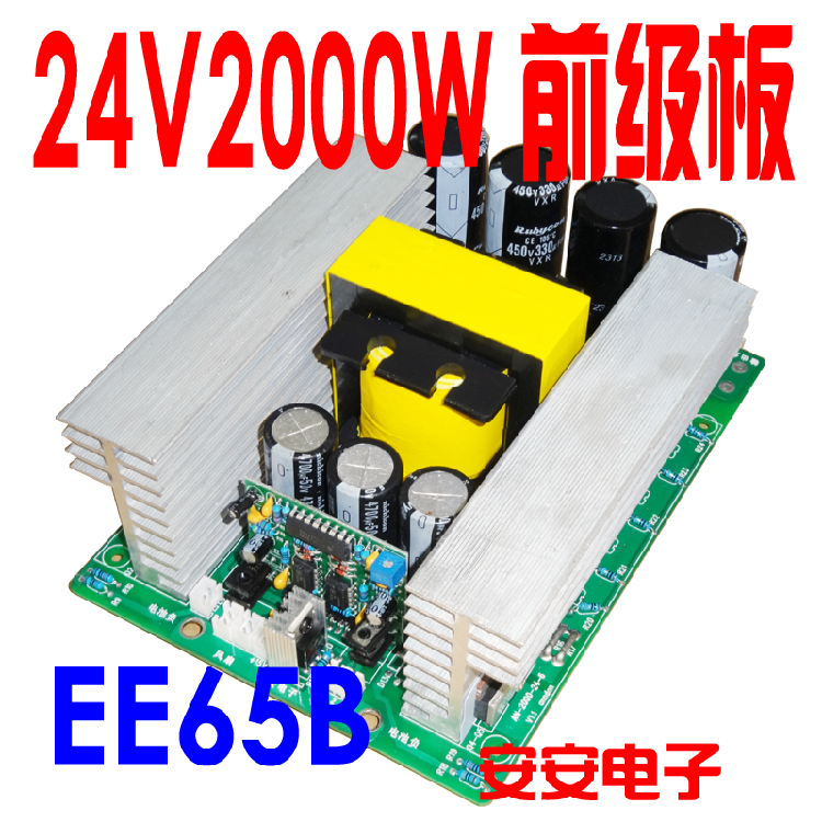 24V2000W High Frequency Front Module Anan Electronic High Power Inverter Booster EE65B Core Transformer
