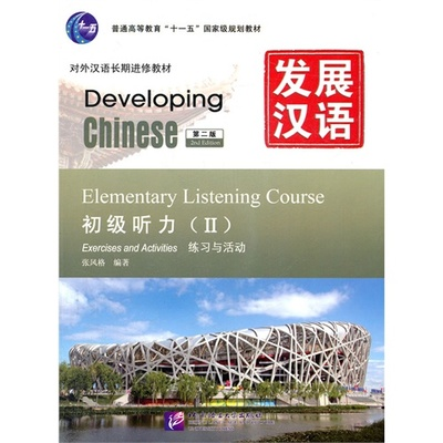 Developing Chinese: Elementary Listening Course 2 (2nd Ed.) (w/MP3) Learn Chinese Listening Books most useful learning books developing chinese intermediate listening course 1 2nd ed package included cd