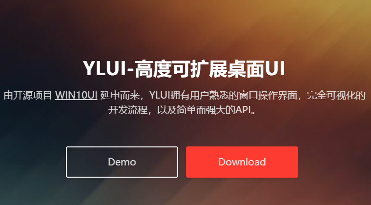 YLUI-一个漂亮的前端可扩展桌面UI